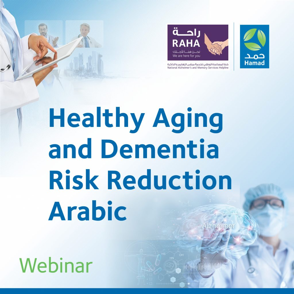 Healthy Aging and Dementia Risk Reduction (Arabic)